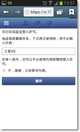 facebook帳號安全設定防止被盜用-P25.png
