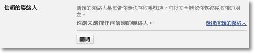 facebook帳號安全設定防止被盜用-P26.png