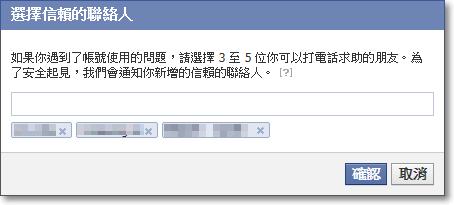 facebook帳號安全設定防止被盜用-P29.png
