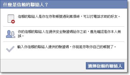 facebook帳號安全設定防止被盜用-P27.png