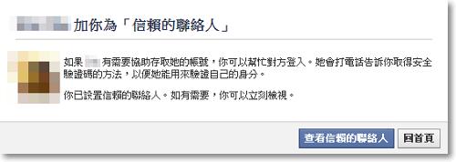 facebook帳號安全設定防止被盜用-P33.png