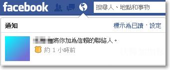 facebook帳號安全設定防止被盜用-P30.png