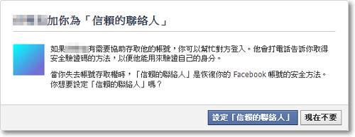 facebook帳號安全設定防止被盜用-P31.png