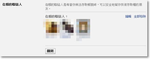 facebook帳號安全設定防止被盜用-P34.png