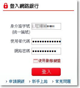 網路銀行買外幣轉定存教學-P01.png