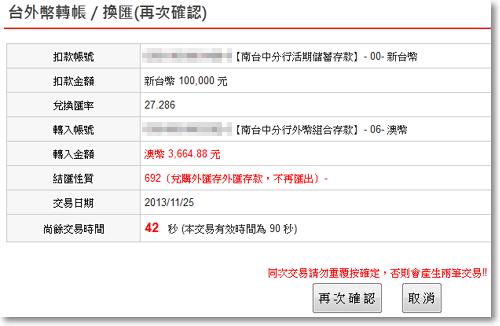 網路銀行買外幣轉定存教學-P04.png