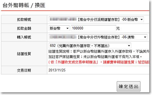 網路銀行買外幣轉定存教學-P03.png