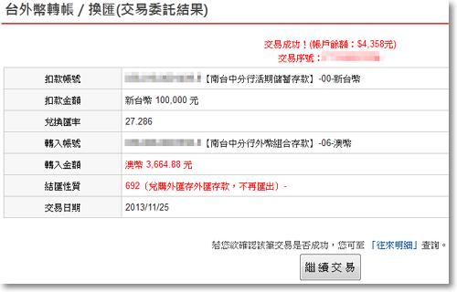 網路銀行買外幣轉定存教學-P06.png