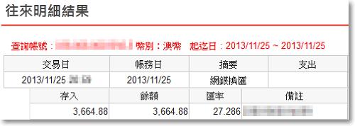 網路銀行買外幣轉定存教學-P08.png