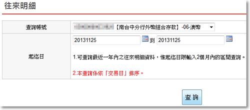 網路銀行買外幣轉定存教學-P07.png