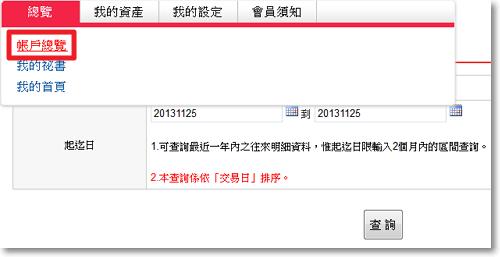 網路銀行買外幣轉定存教學-P12.png