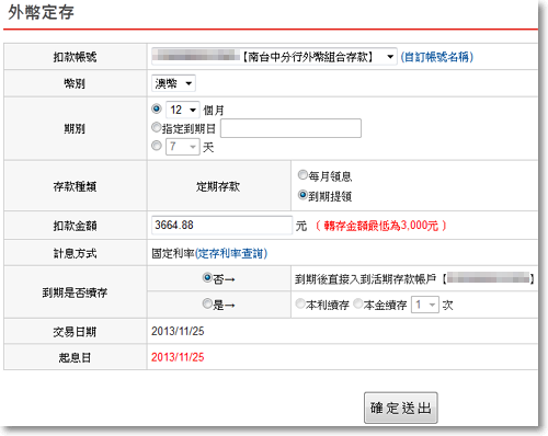 網路銀行買外幣轉定存教學-P10.png