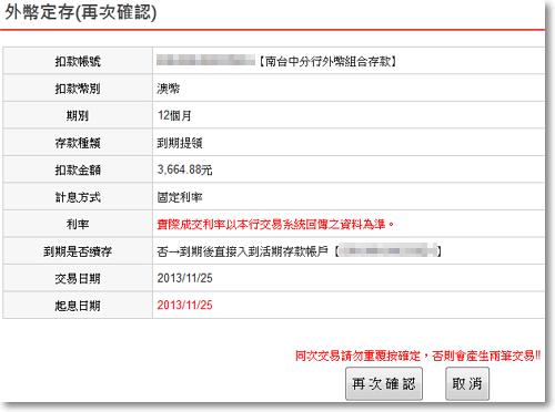 網路銀行買外幣轉定存教學-P11.png