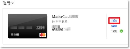 移除Google電子錢包信用卡資料-P05.png