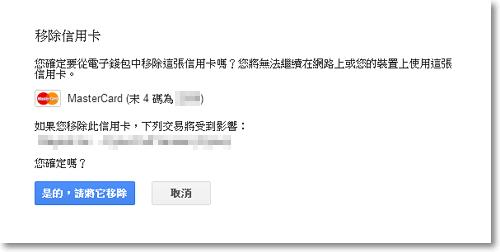 移除Google電子錢包信用卡資料-P06.png