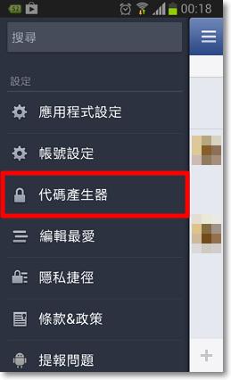 facebook帳號安全設定防止被盜用-P14-1.png