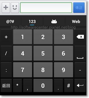 Google 注音輸入法 手機APP-P15.png