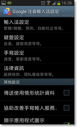 Google 注音輸入法 手機APP-P18.png