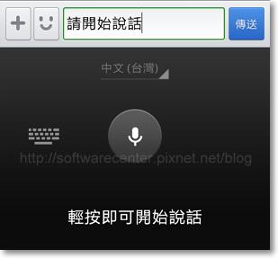 Google 注音輸入法 手機APP-P10.png