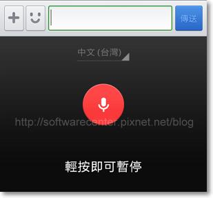 Google 注音輸入法 手機APP-P09.png