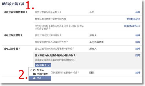 Facebook隱私設定 取消手機號碼找到帳號-P03.png