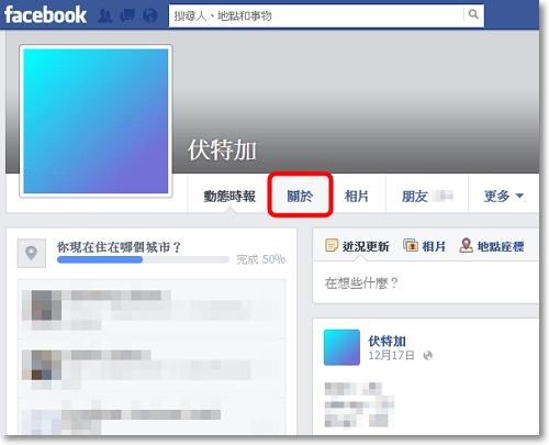 Facebook隱私設定 取消手機號碼找到帳號-P05.png