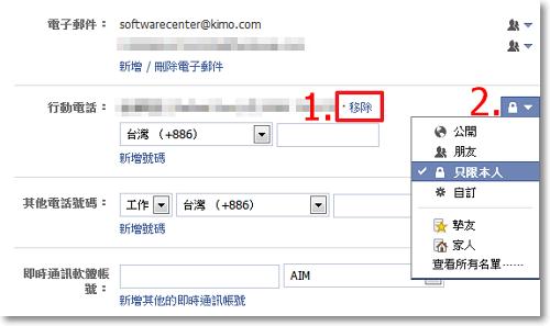 Facebook隱私設定 取消手機號碼找到帳號-P07.png