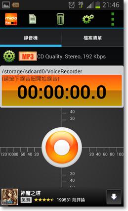 REC 原音錄音機APP-P01.png