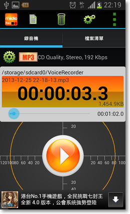 REC 原音錄音機APP-P03.png