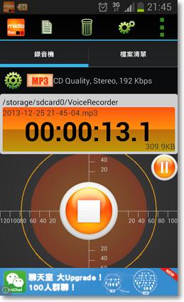REC 原音錄音機APP-P02.png