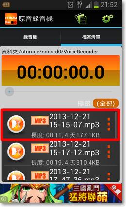 REC 原音錄音機APP-P05.png