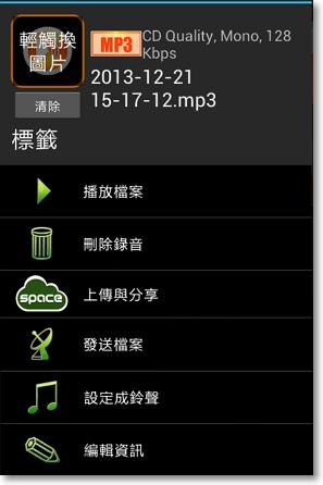 REC 原音錄音機APP-P06.png