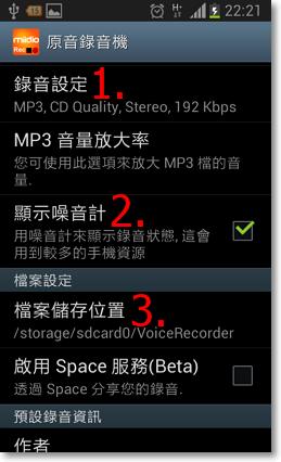 REC 原音錄音機APP-P07.png