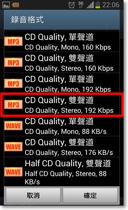 REC 原音錄音機APP-P08.png