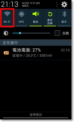 遠傳Wi-Fi上網設定-P03.png