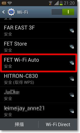 遠傳Wi-Fi上網設定-P04.png