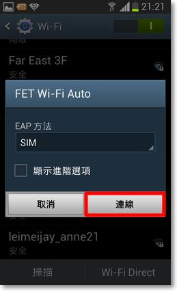 遠傳Wi-Fi上網設定-P05.png