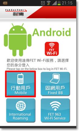 遠傳Wi-Fi上網設定-P11.png