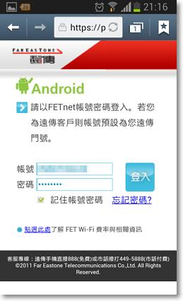 遠傳Wi-Fi上網設定-P12.png