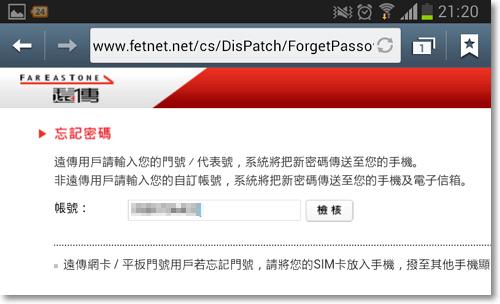 遠傳Wi-Fi上網設定-P13.png