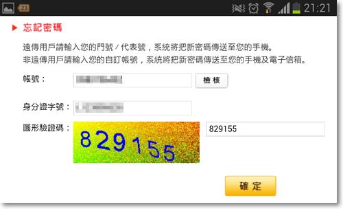 遠傳Wi-Fi上網設定-P14.png