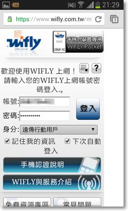 遠傳Wi-Fi上網設定-P20.png