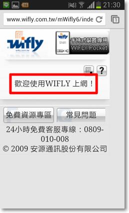 遠傳Wi-Fi上網設定-P21.png