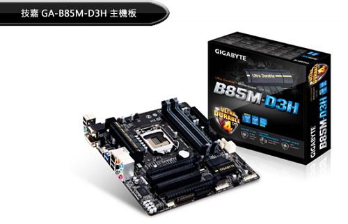 技嘉 GA-B85M-D3H.jpg