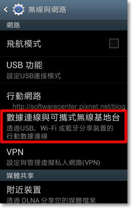 手機USB數據連線分享網路給電腦-P03.png