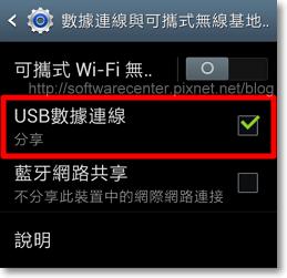 手機USB數據連線分享網路給電腦-P05.png