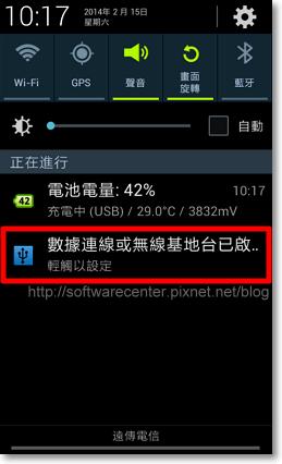 手機USB數據連線分享網路給電腦-P07.png