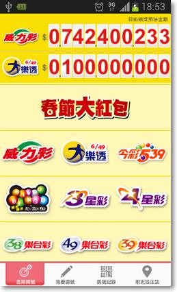 台灣彩券行動選號APP-P01.png