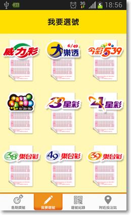台灣彩券行動選號APP-P02.png