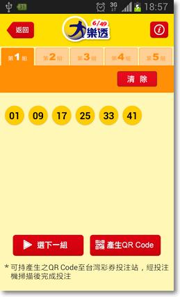台灣彩券行動選號APP-P04.png